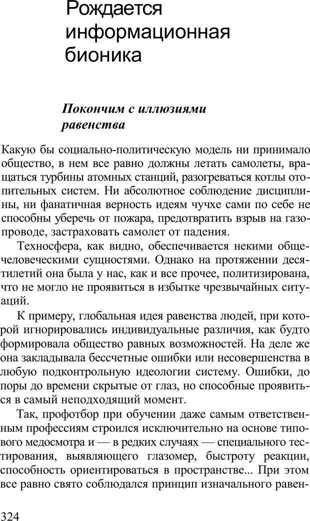 PDF. Среди людей. Соционика — наука общения. Кашницкий С. Е. Страница 319. Читать онлайн