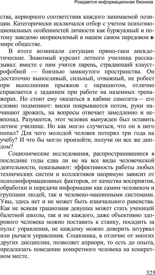 PDF. Среди людей. Соционика — наука общения. Кашницкий С. Е. Страница 320. Читать онлайн