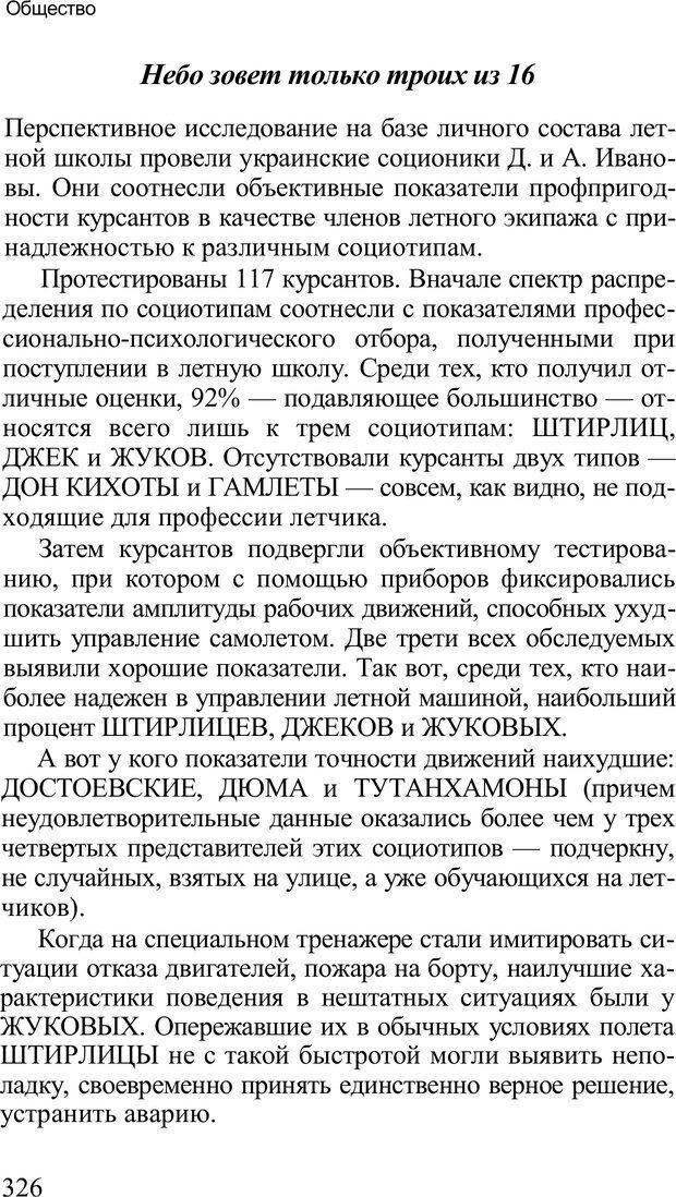 PDF. Среди людей. Соционика — наука общения. Кашницкий С. Е. Страница 321. Читать онлайн
