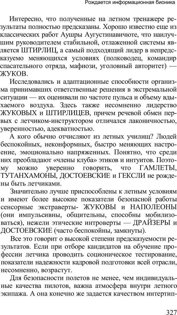 PDF. Среди людей. Соционика — наука общения. Кашницкий С. Е. Страница 322. Читать онлайн