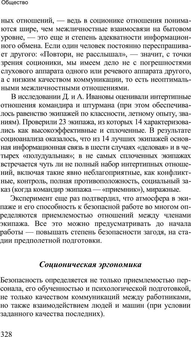 PDF. Среди людей. Соционика — наука общения. Кашницкий С. Е. Страница 323. Читать онлайн