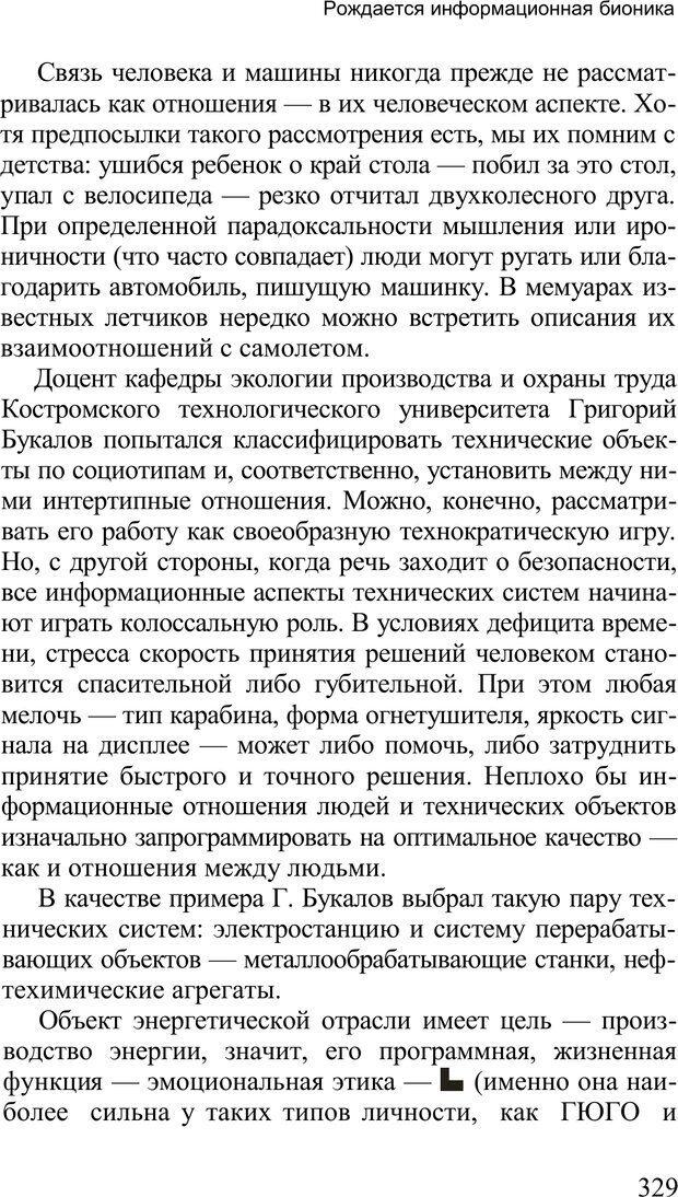 PDF. Среди людей. Соционика — наука общения. Кашницкий С. Е. Страница 324. Читать онлайн