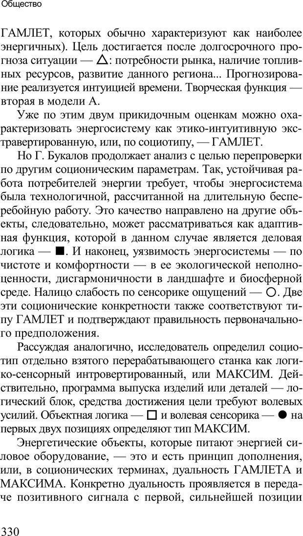 PDF. Среди людей. Соционика — наука общения. Кашницкий С. Е. Страница 325. Читать онлайн