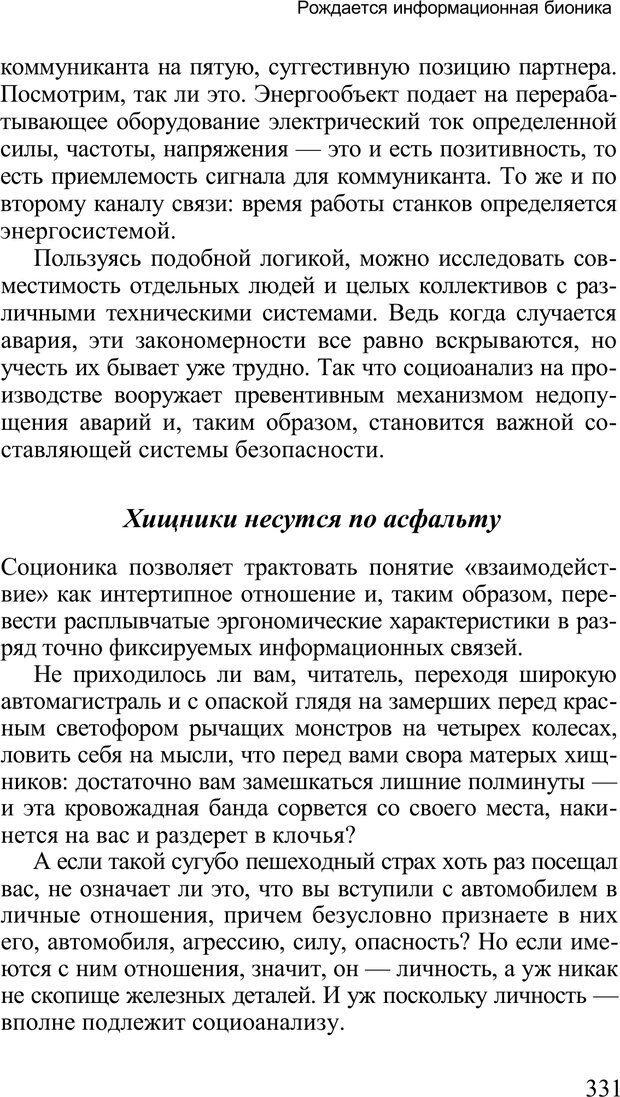 PDF. Среди людей. Соционика — наука общения. Кашницкий С. Е. Страница 326. Читать онлайн