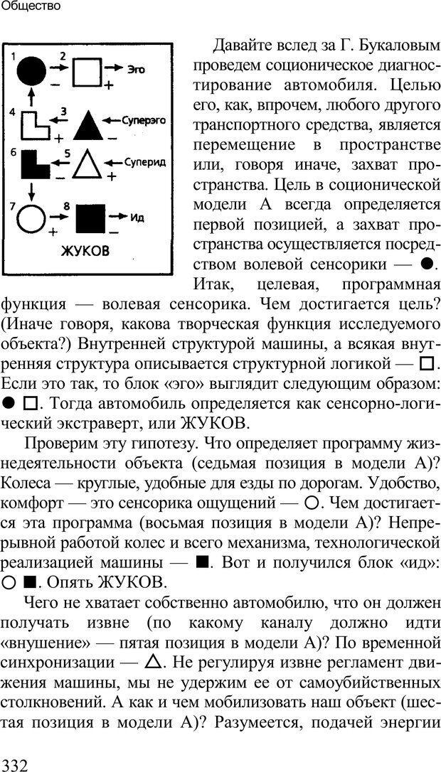 PDF. Среди людей. Соционика — наука общения. Кашницкий С. Е. Страница 327. Читать онлайн