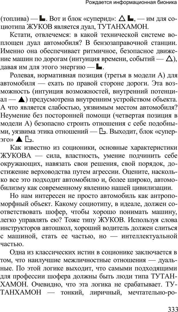 PDF. Среди людей. Соционика — наука общения. Кашницкий С. Е. Страница 328. Читать онлайн