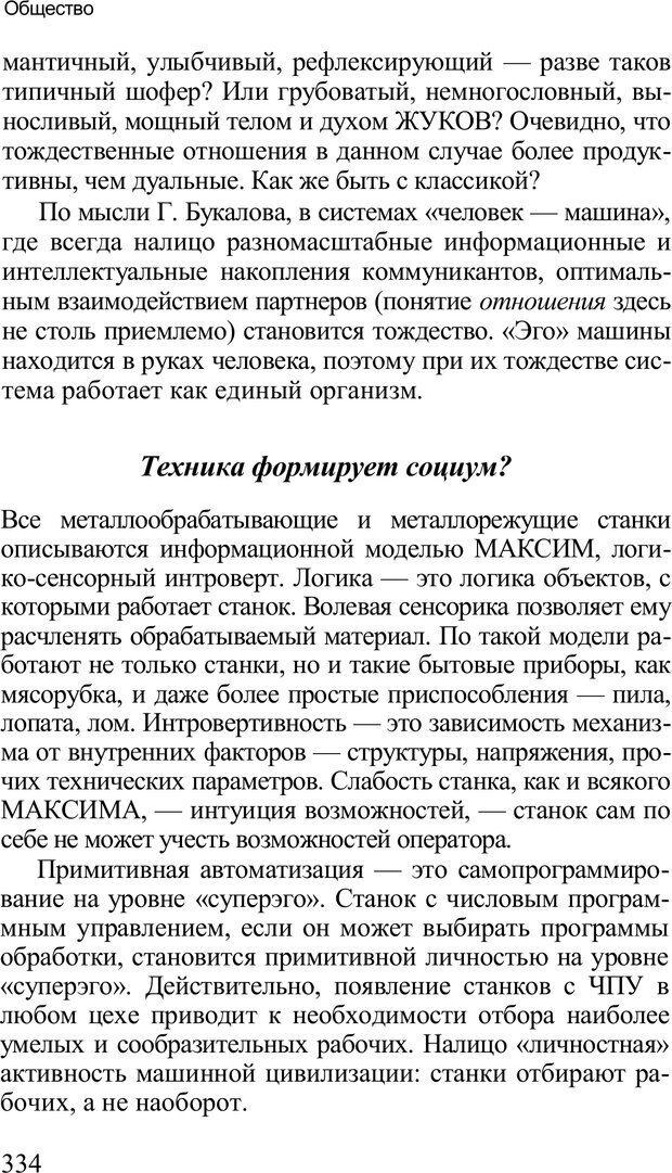 PDF. Среди людей. Соционика — наука общения. Кашницкий С. Е. Страница 329. Читать онлайн