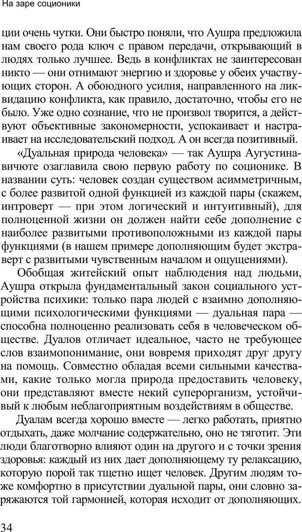 PDF. Среди людей. Соционика — наука общения. Кашницкий С. Е. Страница 33. Читать онлайн