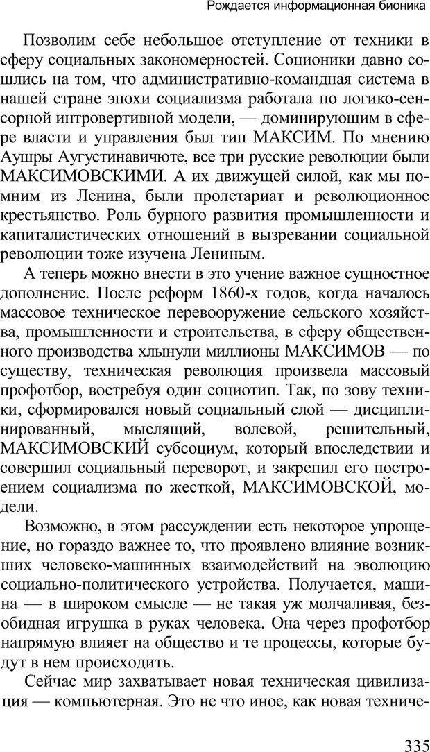 PDF. Среди людей. Соционика — наука общения. Кашницкий С. Е. Страница 330. Читать онлайн
