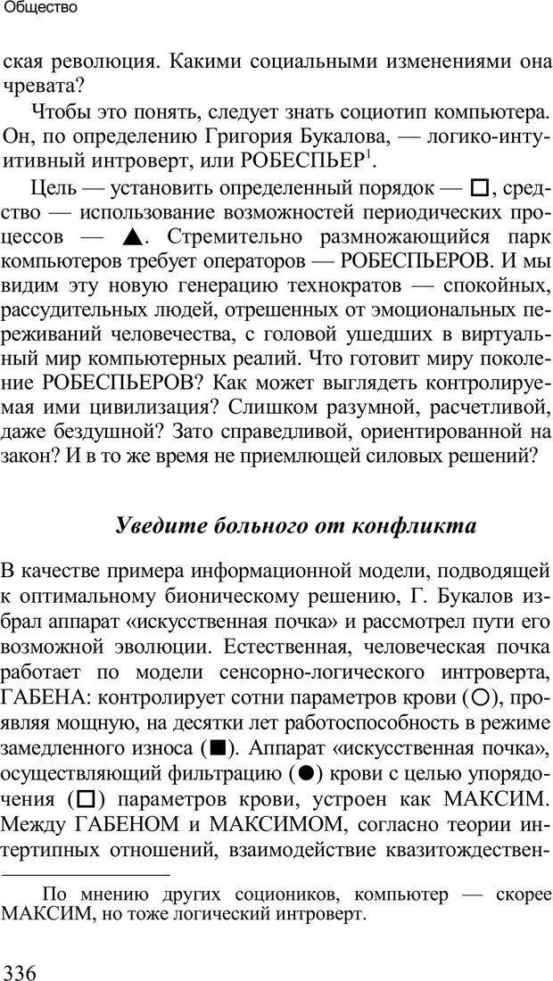 PDF. Среди людей. Соционика — наука общения. Кашницкий С. Е. Страница 331. Читать онлайн