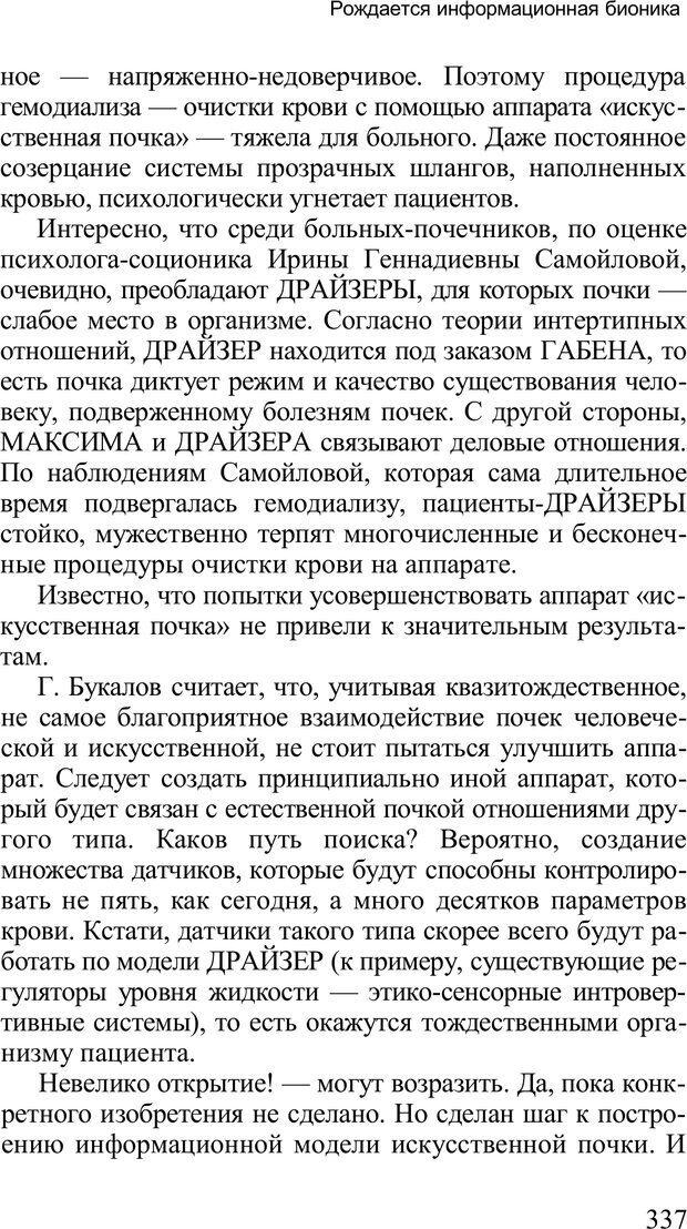 PDF. Среди людей. Соционика — наука общения. Кашницкий С. Е. Страница 332. Читать онлайн