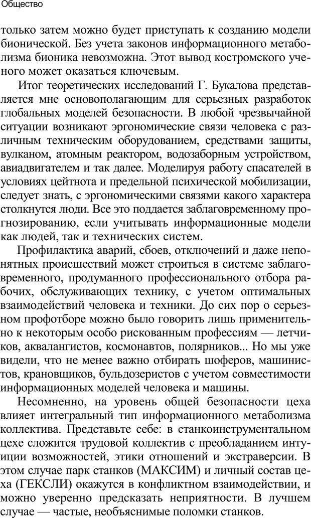 PDF. Среди людей. Соционика — наука общения. Кашницкий С. Е. Страница 333. Читать онлайн