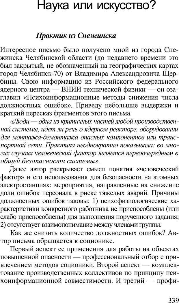 PDF. Среди людей. Соционика — наука общения. Кашницкий С. Е. Страница 334. Читать онлайн