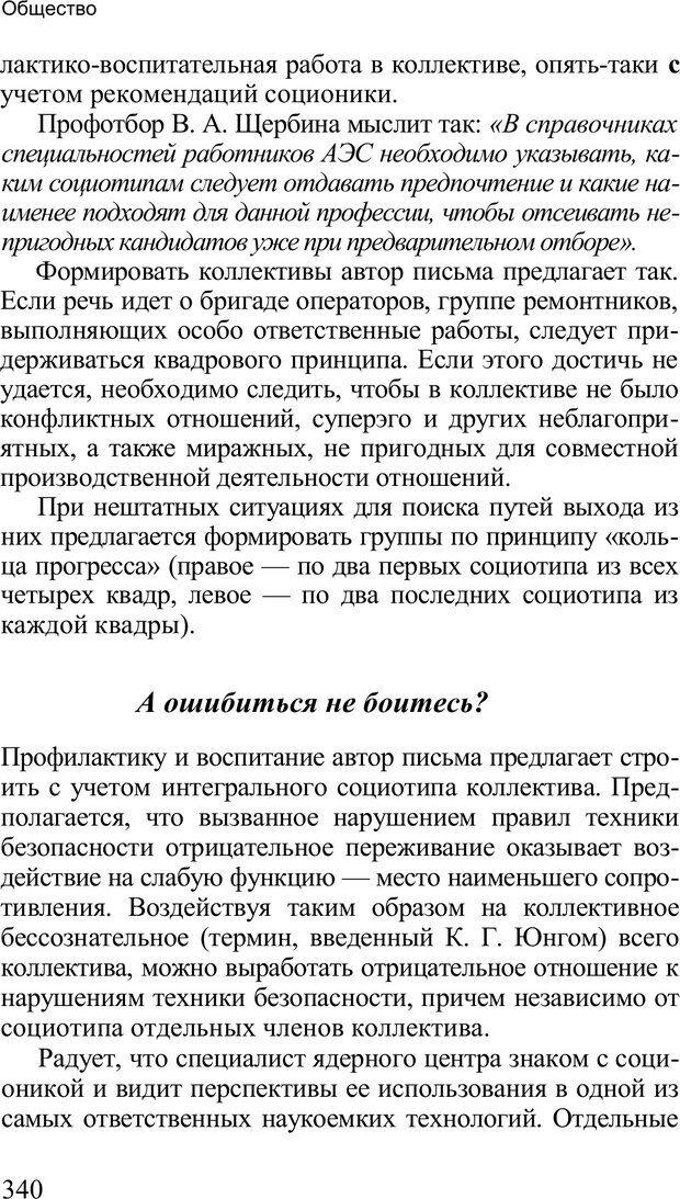 PDF. Среди людей. Соционика — наука общения. Кашницкий С. Е. Страница 335. Читать онлайн