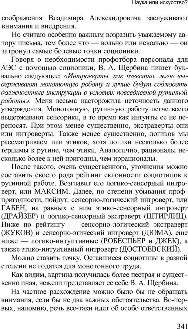 PDF. Среди людей. Соционика — наука общения. Кашницкий С. Е. Страница 336. Читать онлайн
