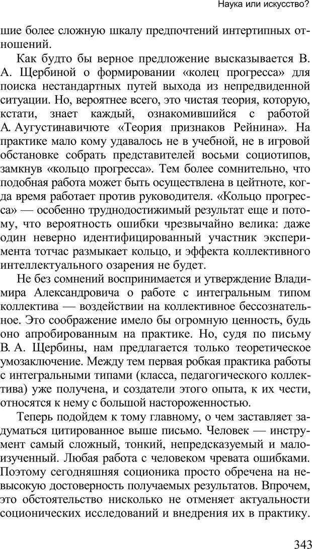 PDF. Среди людей. Соционика — наука общения. Кашницкий С. Е. Страница 338. Читать онлайн