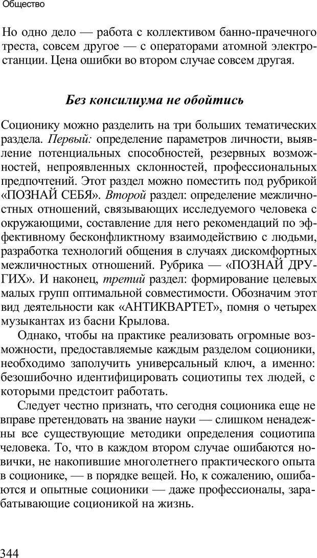 PDF. Среди людей. Соционика — наука общения. Кашницкий С. Е. Страница 339. Читать онлайн