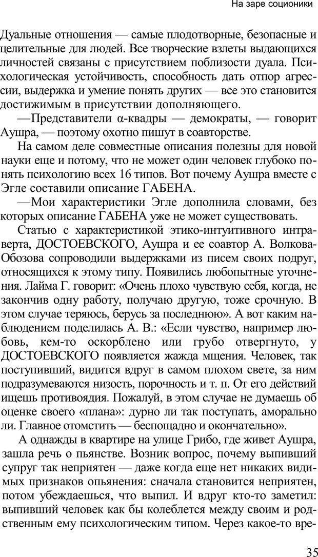 PDF. Среди людей. Соционика — наука общения. Кашницкий С. Е. Страница 34. Читать онлайн