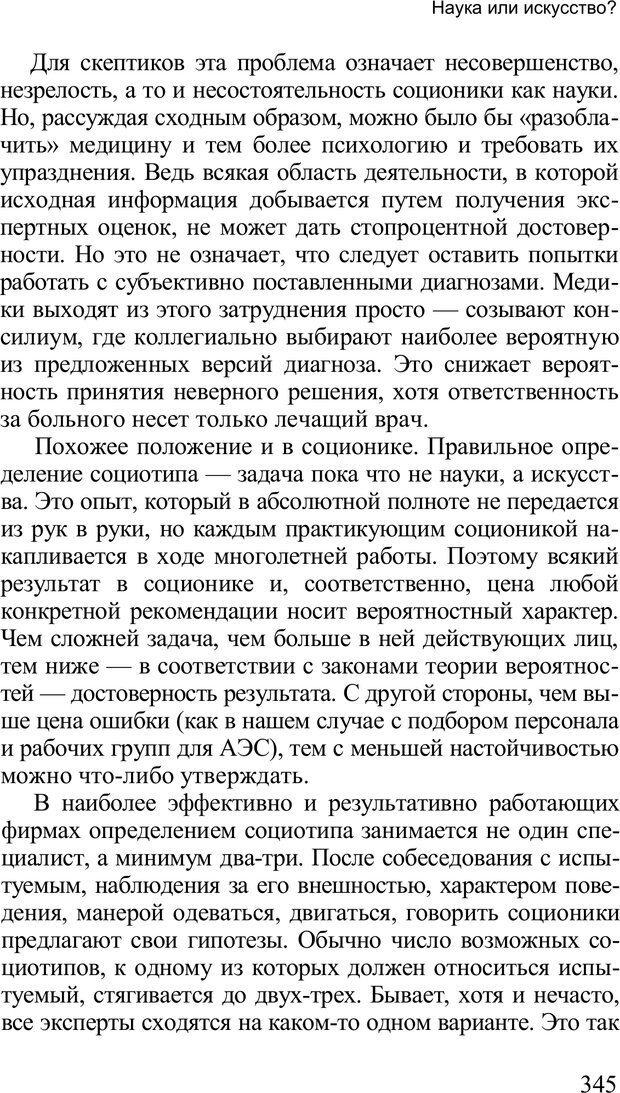 PDF. Среди людей. Соционика — наука общения. Кашницкий С. Е. Страница 340. Читать онлайн