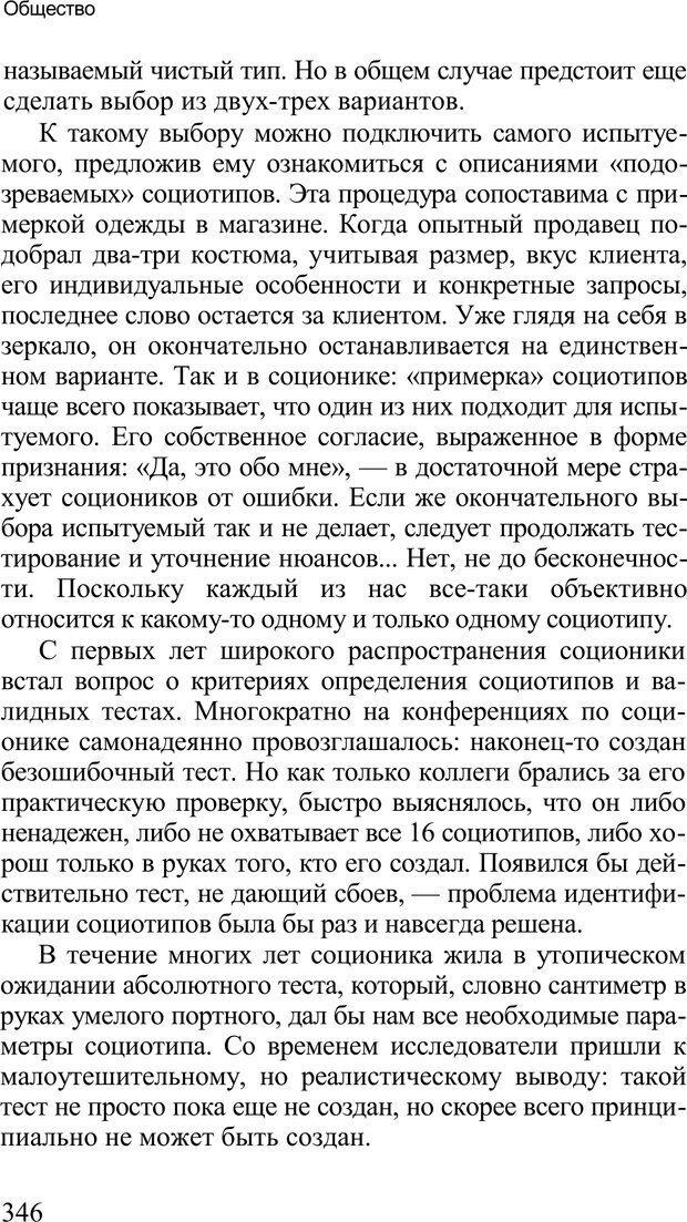 PDF. Среди людей. Соционика — наука общения. Кашницкий С. Е. Страница 341. Читать онлайн