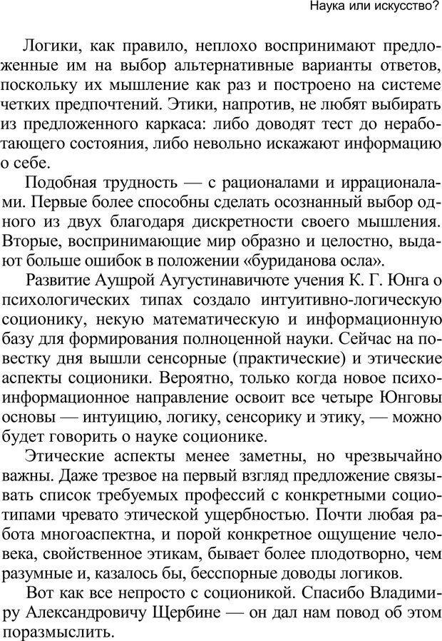PDF. Среди людей. Соционика — наука общения. Кашницкий С. Е. Страница 342. Читать онлайн