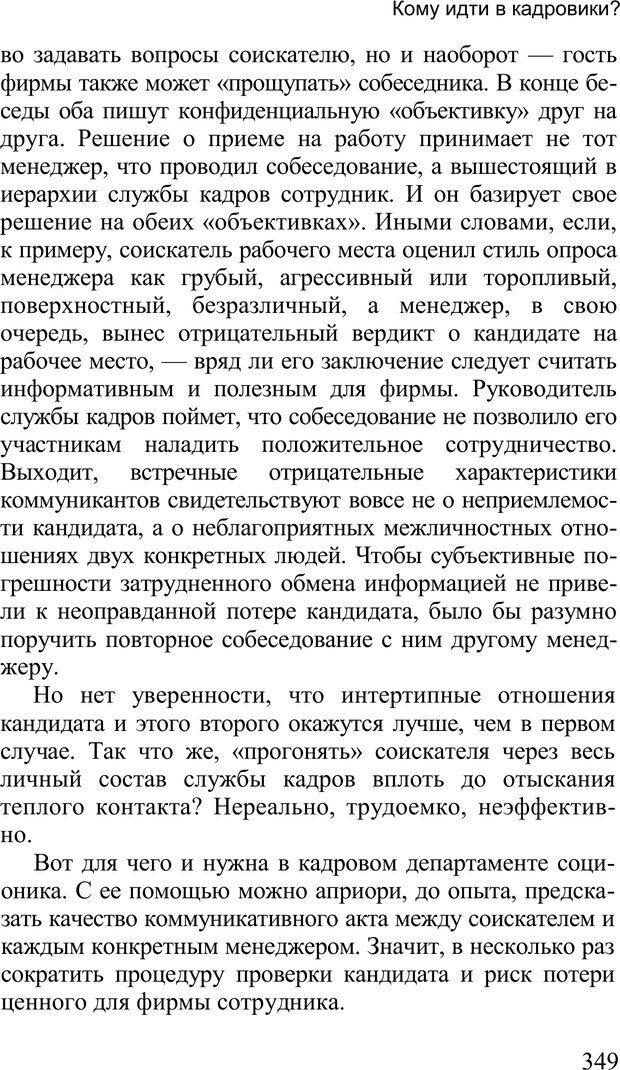 PDF. Среди людей. Соционика — наука общения. Кашницкий С. Е. Страница 344. Читать онлайн