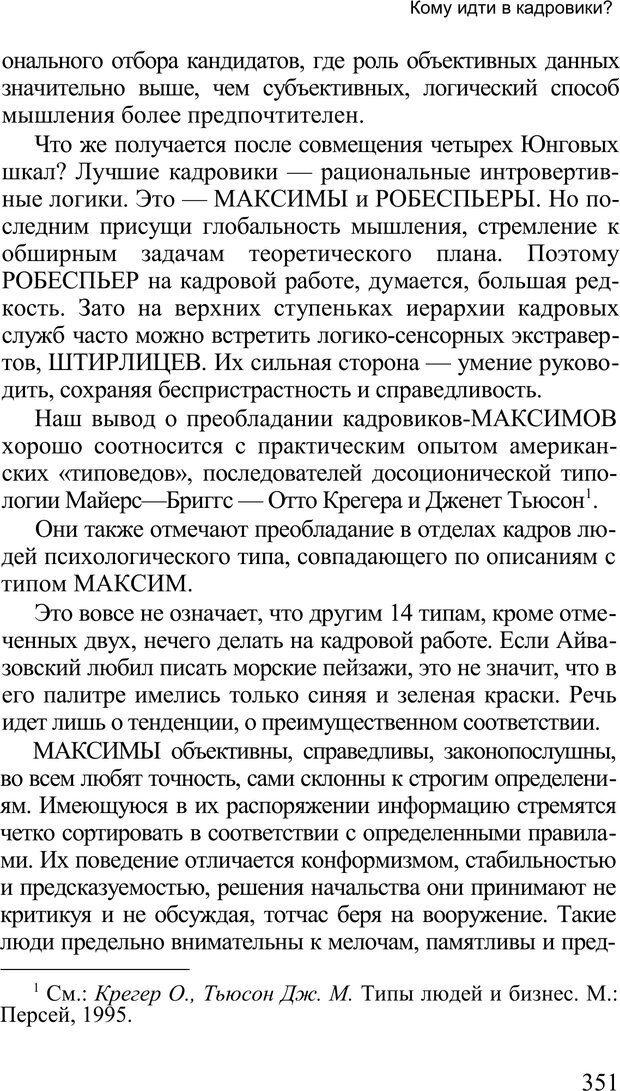 PDF. Среди людей. Соционика — наука общения. Кашницкий С. Е. Страница 346. Читать онлайн