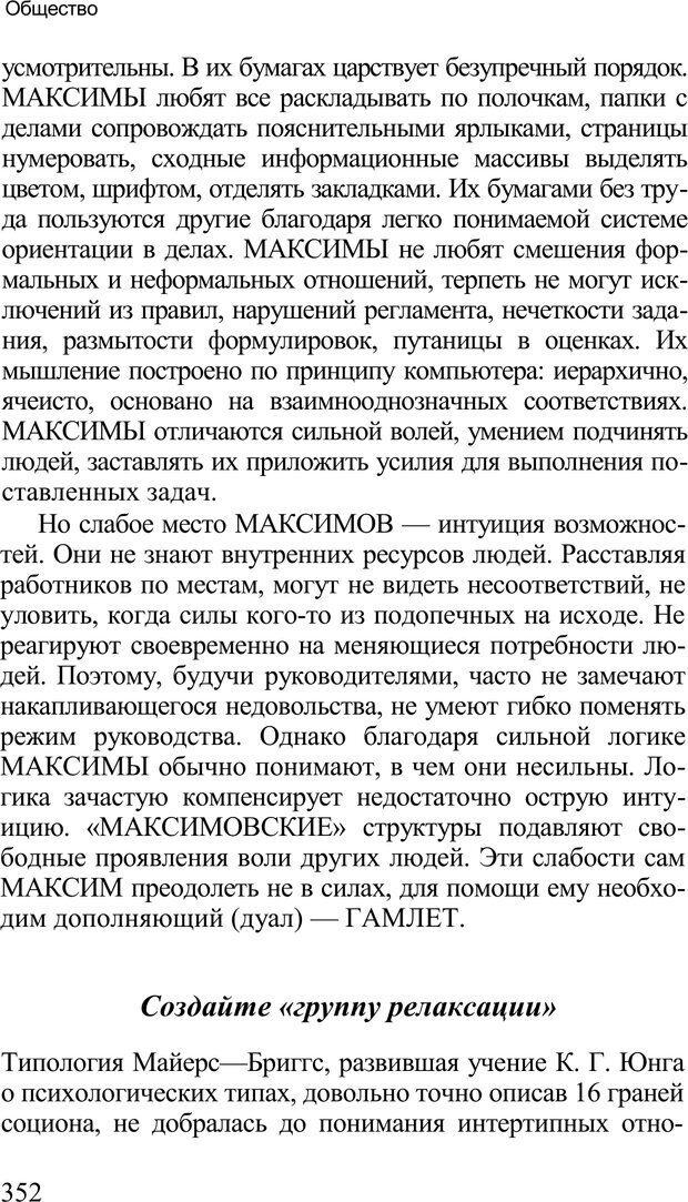 PDF. Среди людей. Соционика — наука общения. Кашницкий С. Е. Страница 347. Читать онлайн