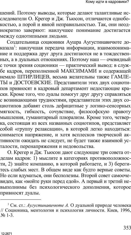 PDF. Среди людей. Соционика — наука общения. Кашницкий С. Е. Страница 348. Читать онлайн