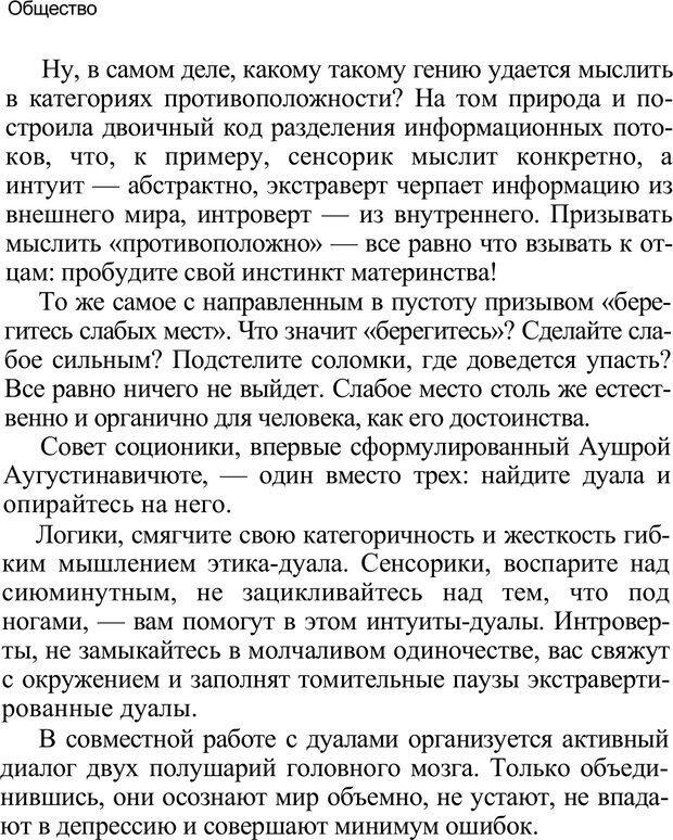 PDF. Среди людей. Соционика — наука общения. Кашницкий С. Е. Страница 349. Читать онлайн