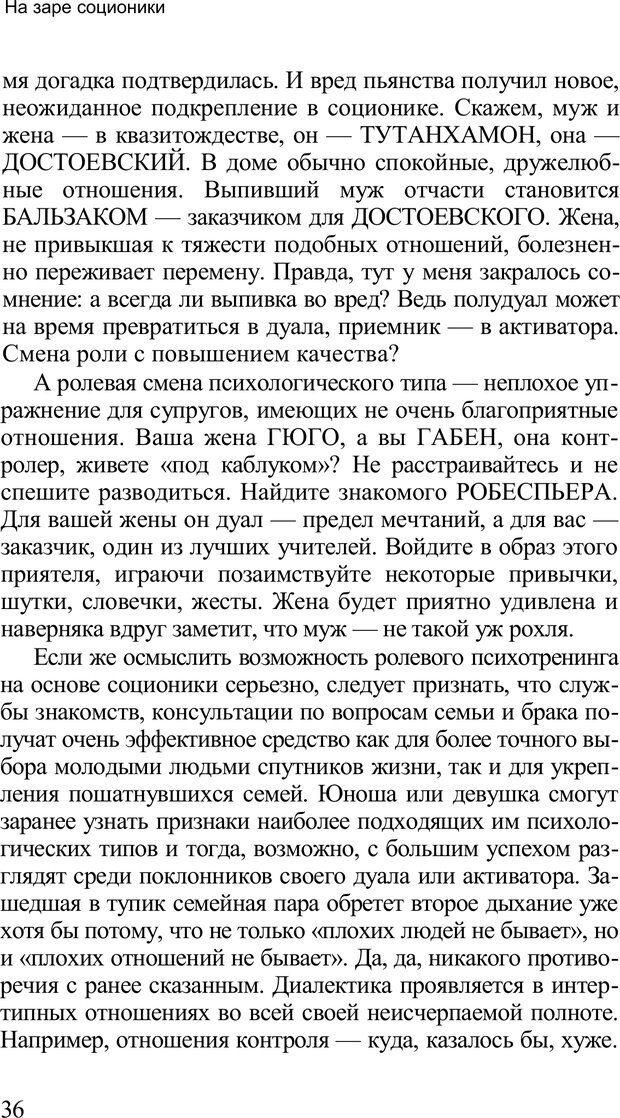 PDF. Среди людей. Соционика — наука общения. Кашницкий С. Е. Страница 35. Читать онлайн