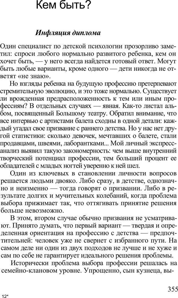 PDF. Среди людей. Соционика — наука общения. Кашницкий С. Е. Страница 350. Читать онлайн