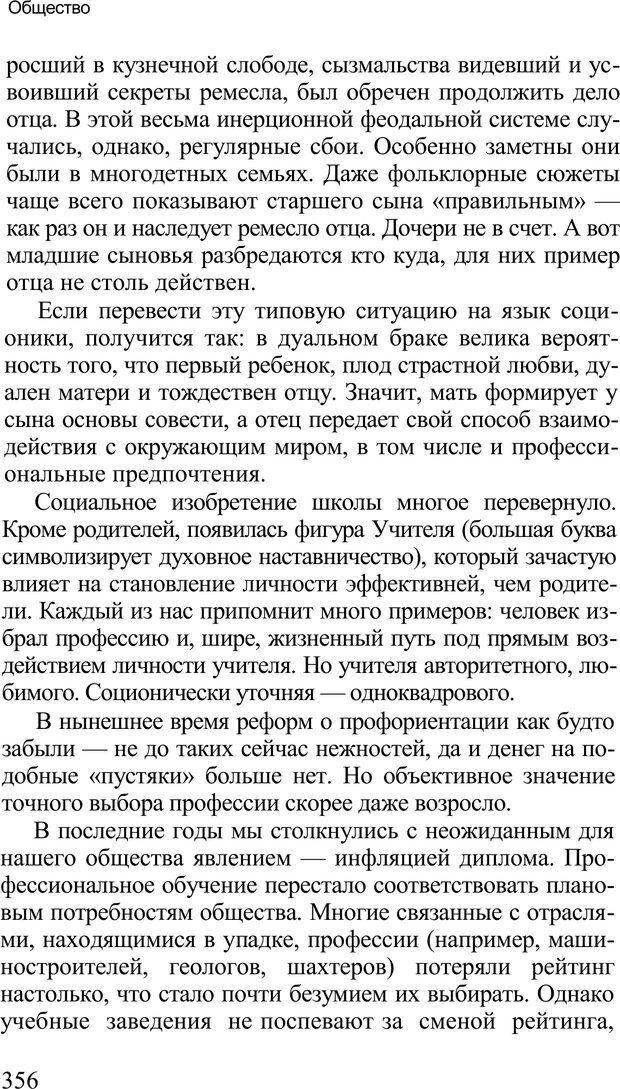 PDF. Среди людей. Соционика — наука общения. Кашницкий С. Е. Страница 351. Читать онлайн