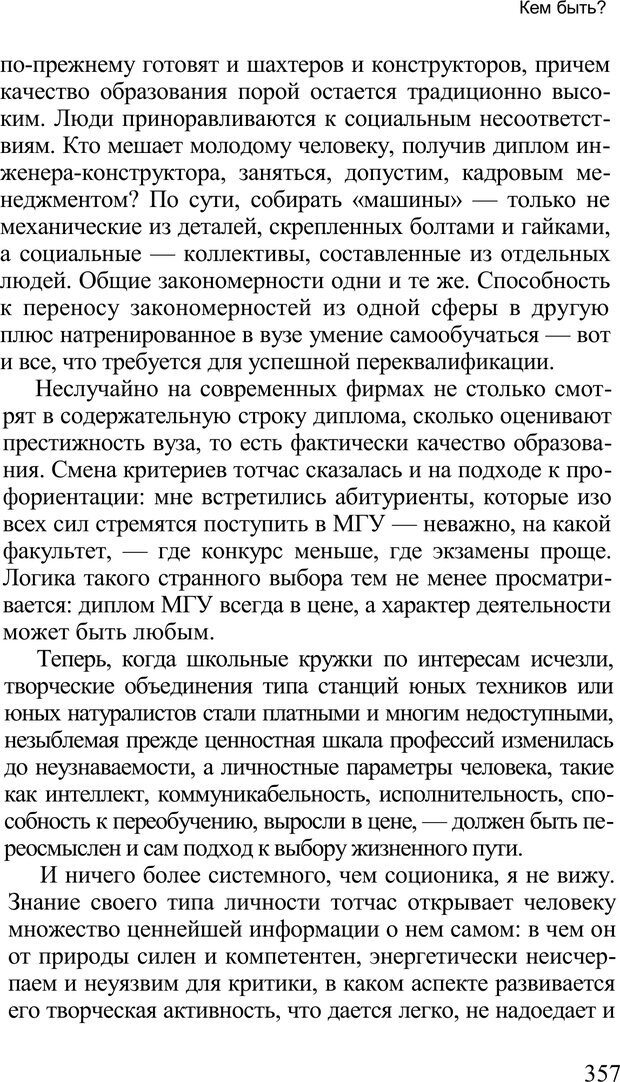 PDF. Среди людей. Соционика — наука общения. Кашницкий С. Е. Страница 352. Читать онлайн