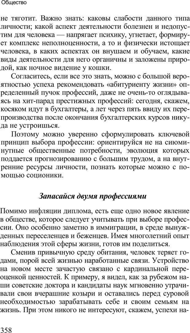 PDF. Среди людей. Соционика — наука общения. Кашницкий С. Е. Страница 353. Читать онлайн
