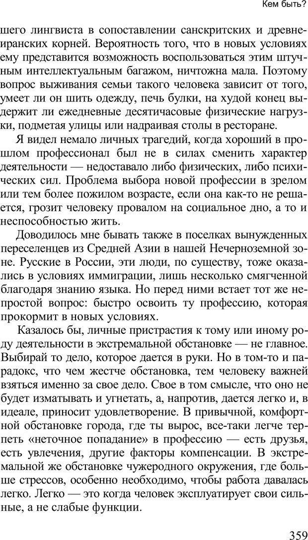 PDF. Среди людей. Соционика — наука общения. Кашницкий С. Е. Страница 354. Читать онлайн