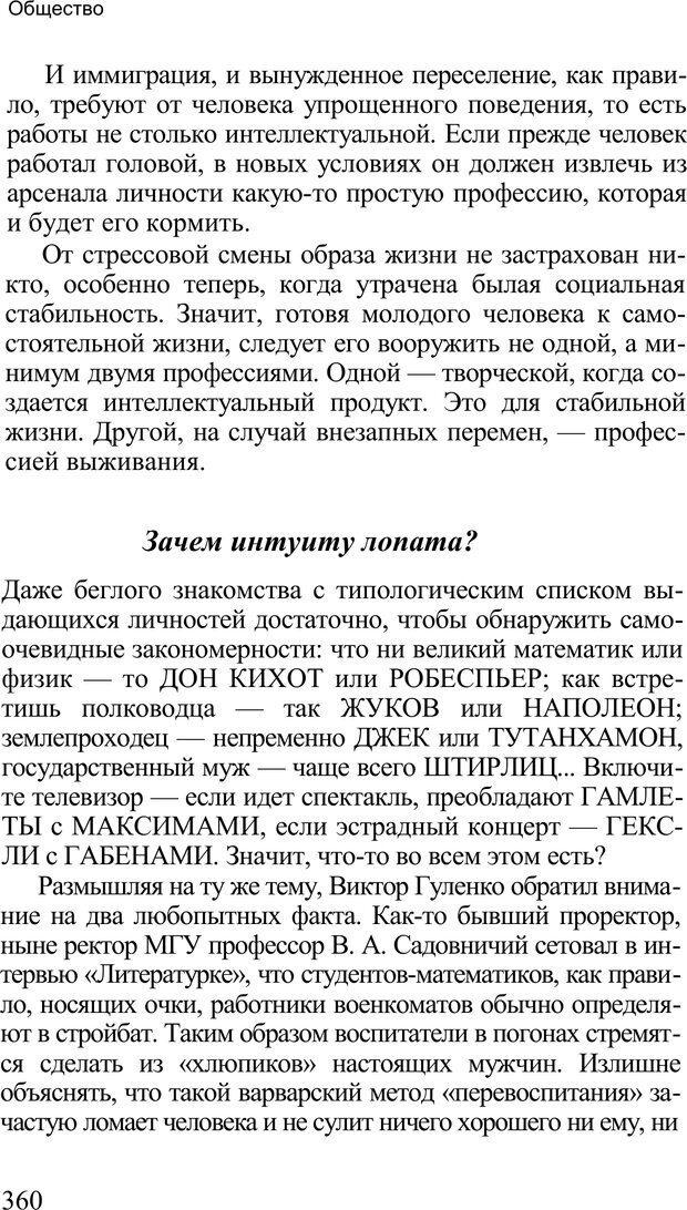 PDF. Среди людей. Соционика — наука общения. Кашницкий С. Е. Страница 355. Читать онлайн