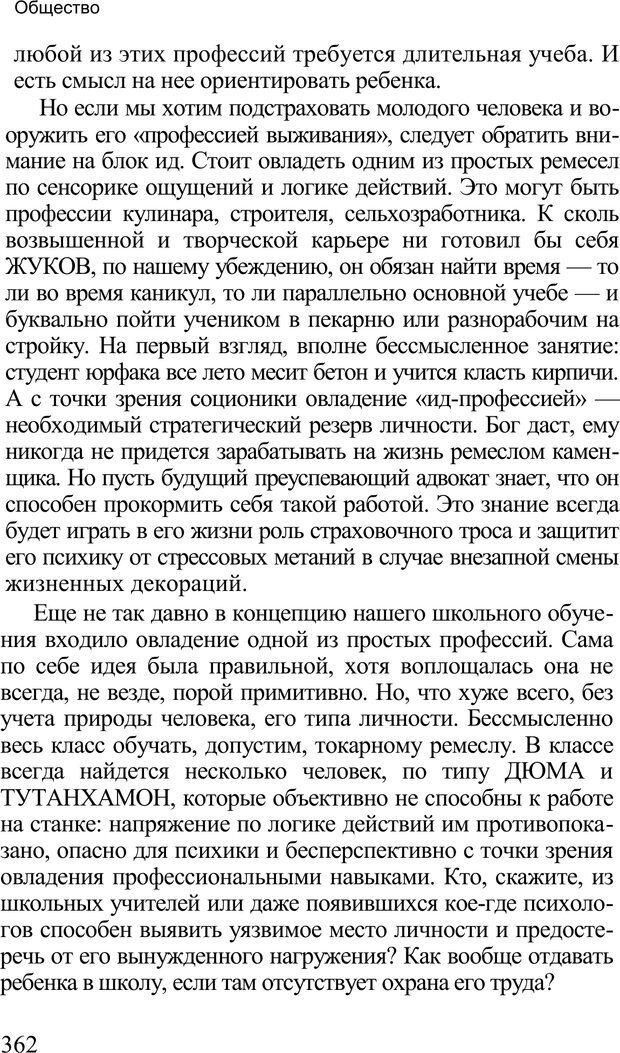 PDF. Среди людей. Соционика — наука общения. Кашницкий С. Е. Страница 357. Читать онлайн