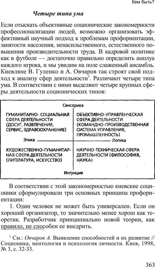 PDF. Среди людей. Соционика — наука общения. Кашницкий С. Е. Страница 358. Читать онлайн
