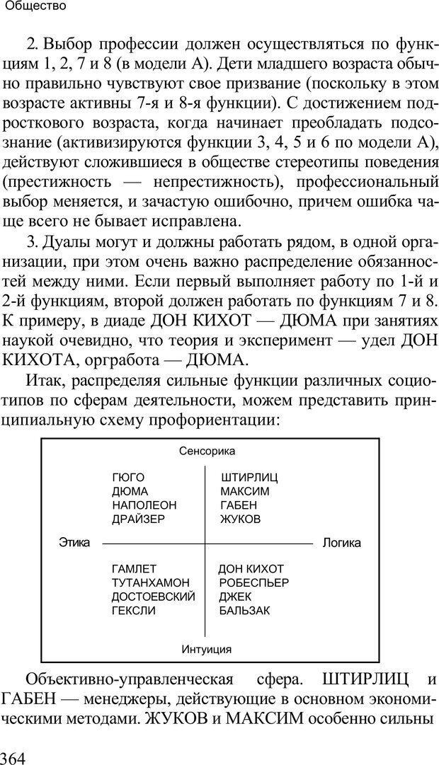 PDF. Среди людей. Соционика — наука общения. Кашницкий С. Е. Страница 359. Читать онлайн