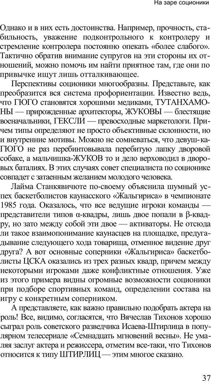 PDF. Среди людей. Соционика — наука общения. Кашницкий С. Е. Страница 36. Читать онлайн