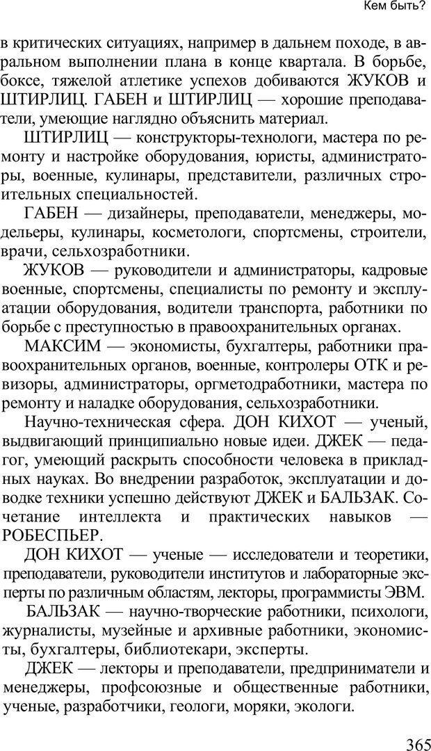 PDF. Среди людей. Соционика — наука общения. Кашницкий С. Е. Страница 360. Читать онлайн