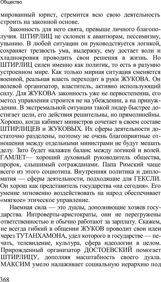 PDF. Среди людей. Соционика — наука общения. Кашницкий С. Е. Страница 363. Читать онлайн