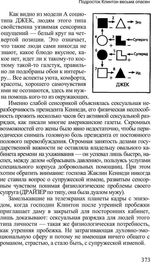 PDF. Среди людей. Соционика — наука общения. Кашницкий С. Е. Страница 368. Читать онлайн