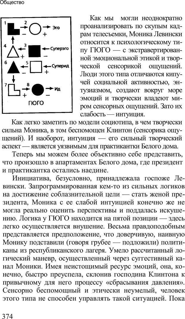PDF. Среди людей. Соционика — наука общения. Кашницкий С. Е. Страница 369. Читать онлайн