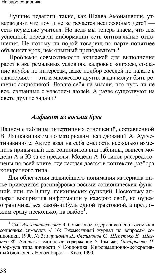 PDF. Среди людей. Соционика — наука общения. Кашницкий С. Е. Страница 37. Читать онлайн