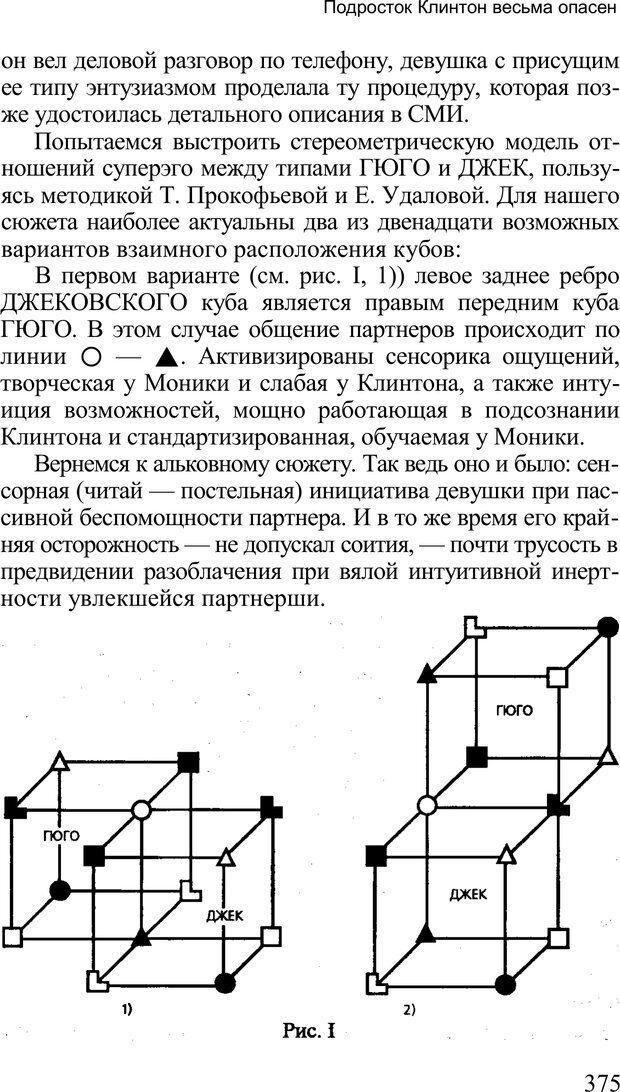 PDF. Среди людей. Соционика — наука общения. Кашницкий С. Е. Страница 370. Читать онлайн