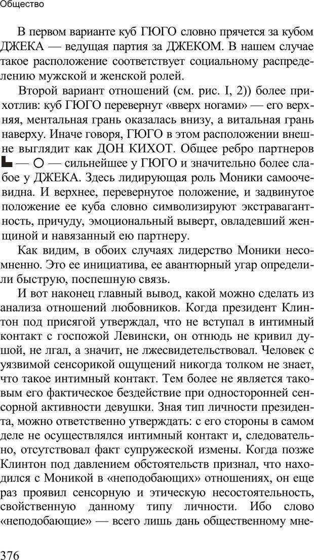 PDF. Среди людей. Соционика — наука общения. Кашницкий С. Е. Страница 371. Читать онлайн