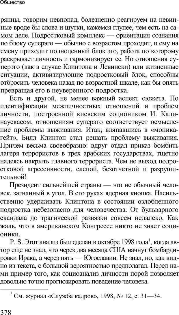 PDF. Среди людей. Соционика — наука общения. Кашницкий С. Е. Страница 373. Читать онлайн