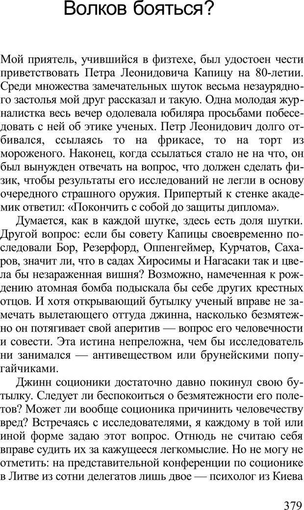 PDF. Среди людей. Соционика — наука общения. Кашницкий С. Е. Страница 374. Читать онлайн